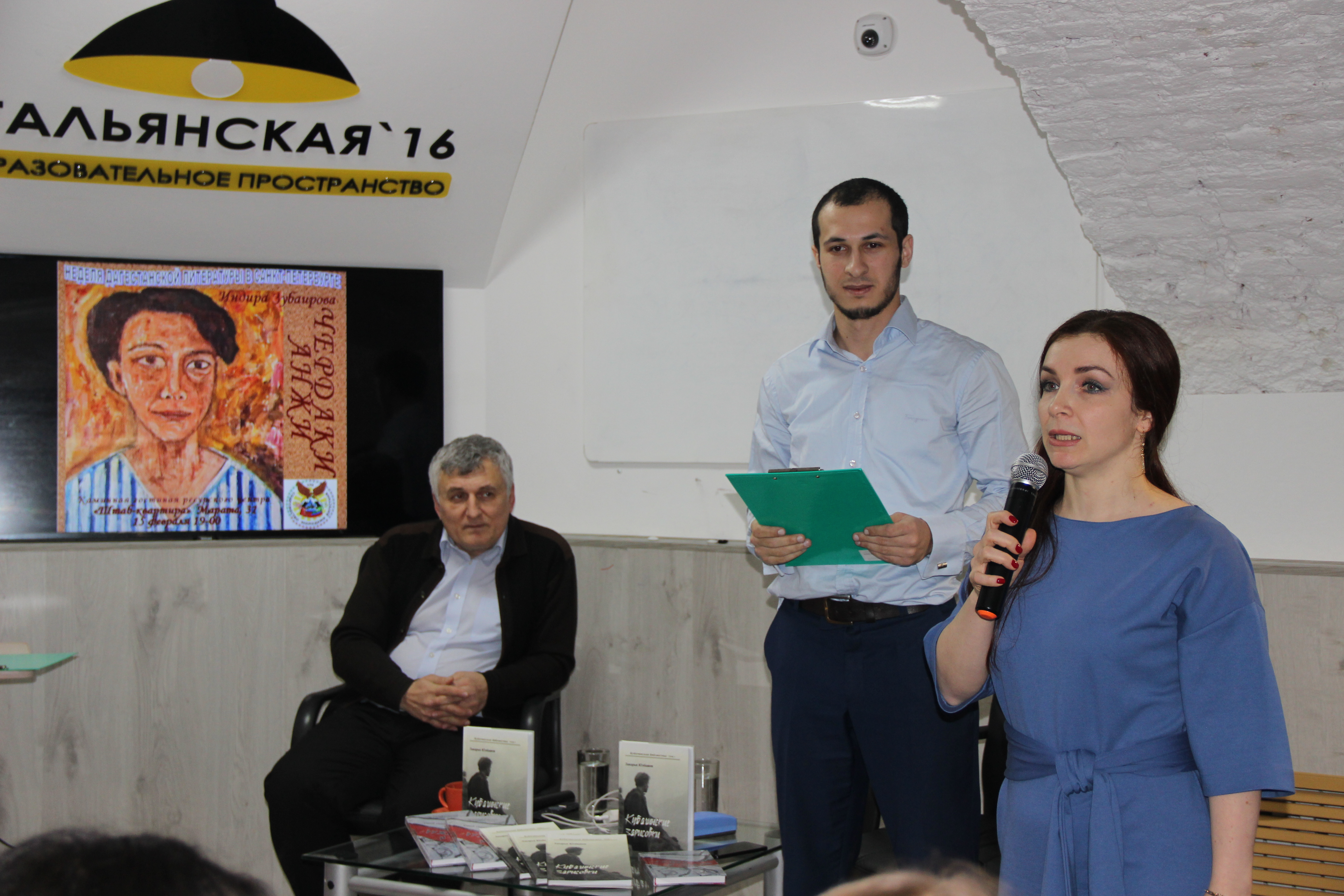 ee7242a93e89 Презентация книги дагестанского писателя Саида Ниналалова